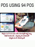 Public Distribution System using 94 POS